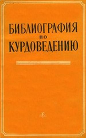 Библиография по курдоведению