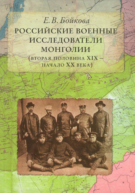 Russian military researchers of Mongolia  (second half of the 19th – beginning of the 20th cent.)