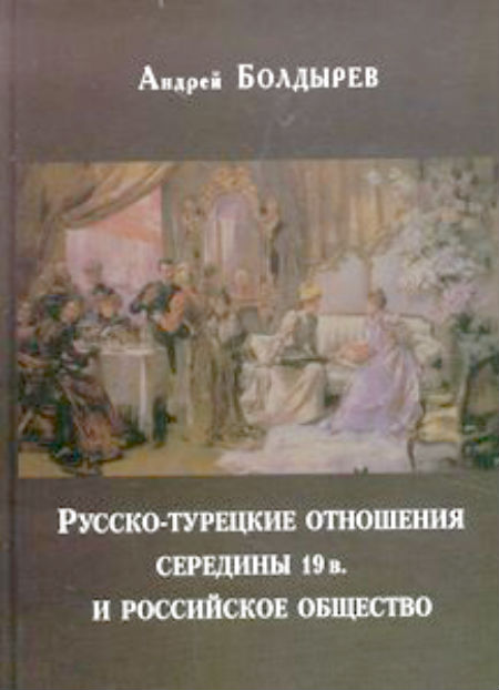Russian-Turkish Relations in the mid. of 19th Cent. and Russian Society