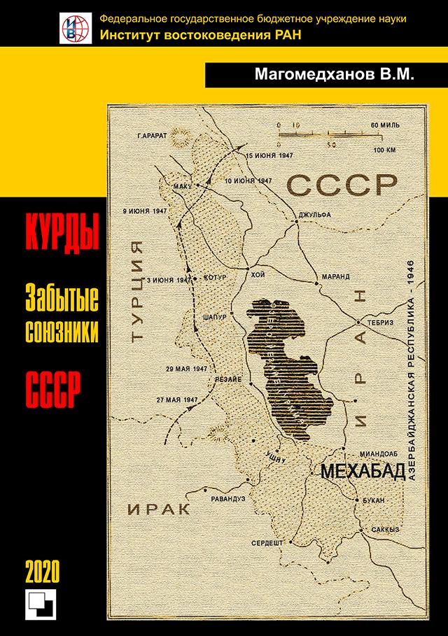 Курды — забытые союзники СССР