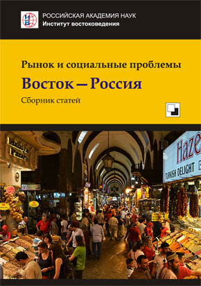 Market and Social Problems : Oriental Countries and Russia. Collection of Articles