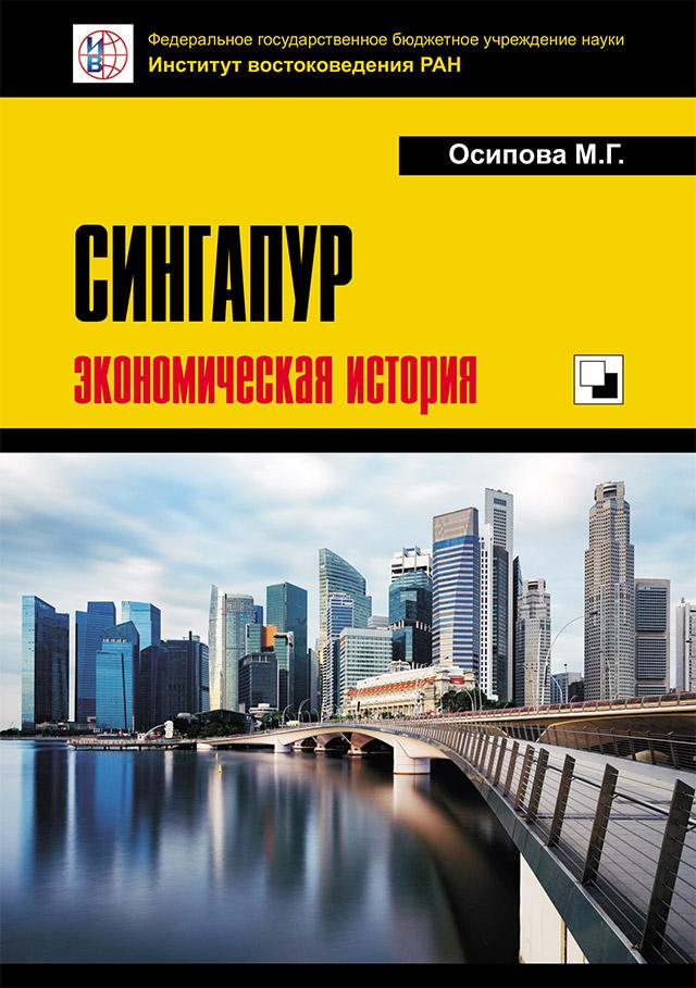 Сингапур: экономическая история