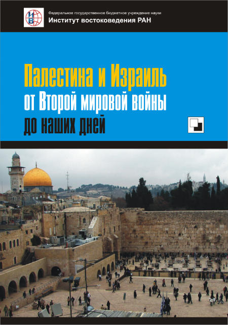 Палестина и Израиль от Второй мировой войны до наших дней