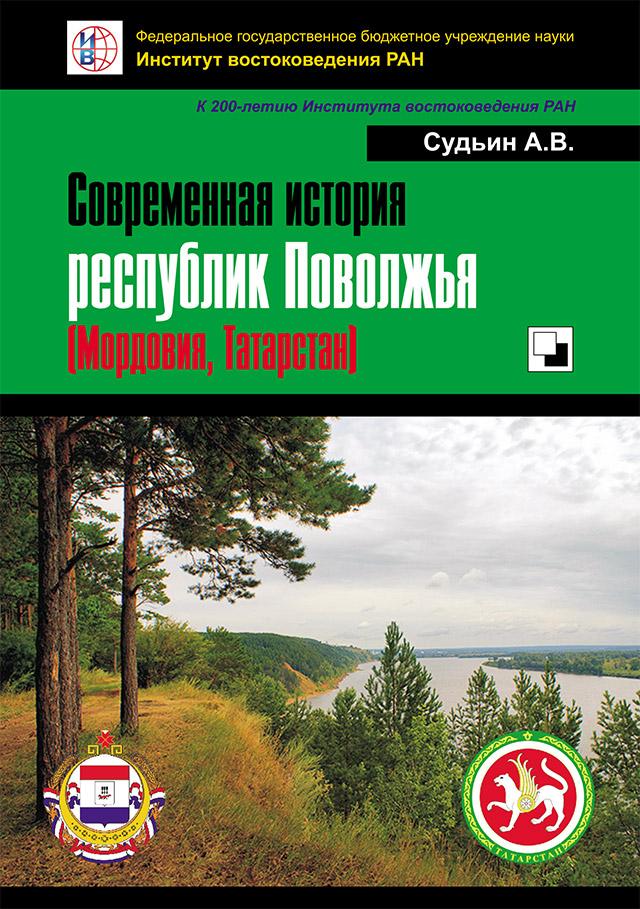 Современная история республик Поволжья (Мордовия, Татарстан)
