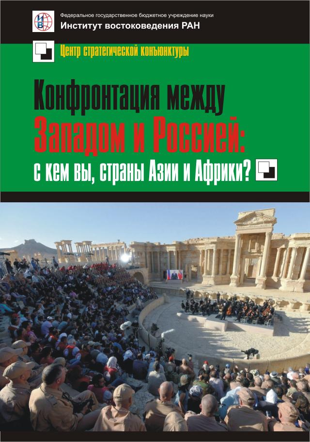 Конфронтация между Западом и Россией: с кем вы, страны Азии и Африки?