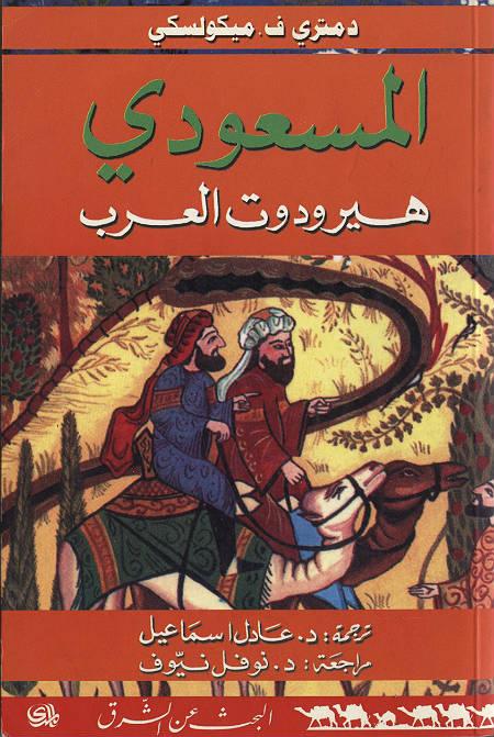 Арабский Геродот