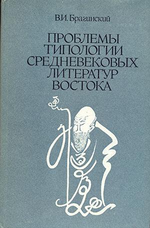 Проблемы типологии средневековых литератур Востока (очерки культурологического изучения литературы)