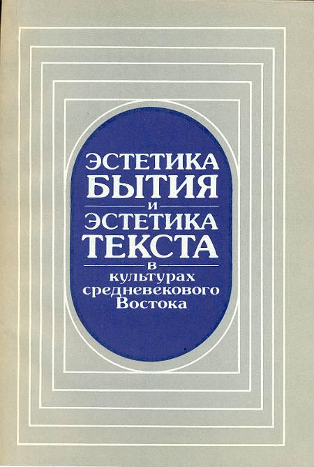 Эстетика Бытия и эстетика Текста в культурах средневекового Востока