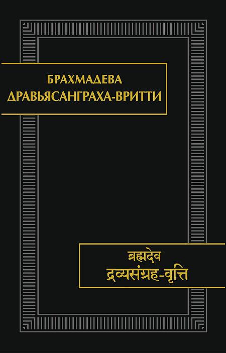 Брахмадева. Дравьясанграха-вритти
