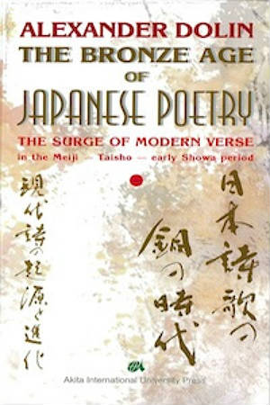The Bronze Age of Japanese Poetry