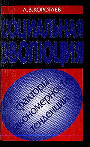 Социальная эволюция: Факторы, закономерности, тенденции