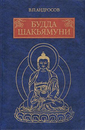 Будда Шакъямуни и индийский буддизм. Современное истолкование древних текстов.