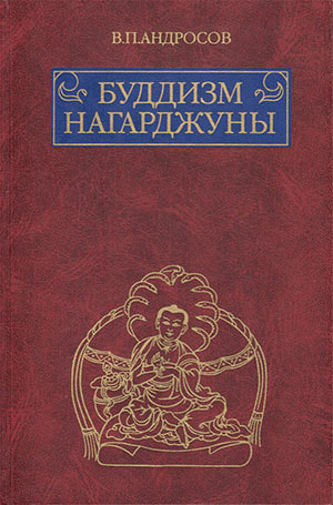 Nagarjuna: Religious and Philosophic Treatises