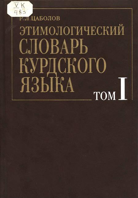 Этимологический словарь курдского языка
