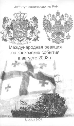 Международная реакция на кавказские события в августе 2008 г.