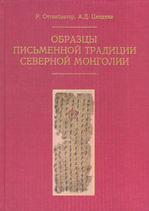 Samples of Written Tradition of Northern Mongolia : Alphabets, Transcriptions, Languages (End of 16th – Early 20th Cent.).