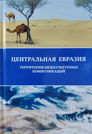 Центральная Евразия: Территория межкультурных коммуникаций