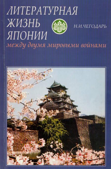 Литературная жизнь Японии между двумя Мировыми войнами.