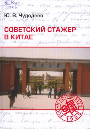 Soviet Trainee Researcher in China.  1985 – 1986 Fudan University (Shanghai) Training Diary Records