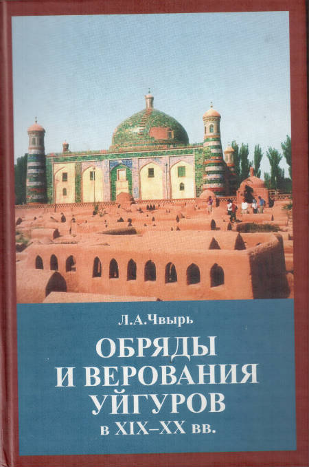 Rituals and Beliefs of the Uighurs in the 19th – 20th Centuries (Essays on Popular Islam in Turkestan)
