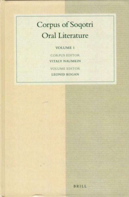 Корпус фольклорных текстов на языке сокотри. Т. 1.