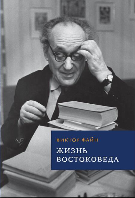 Жизнь востоковеда. По материалам личного архива профессора И.С. Брагинского