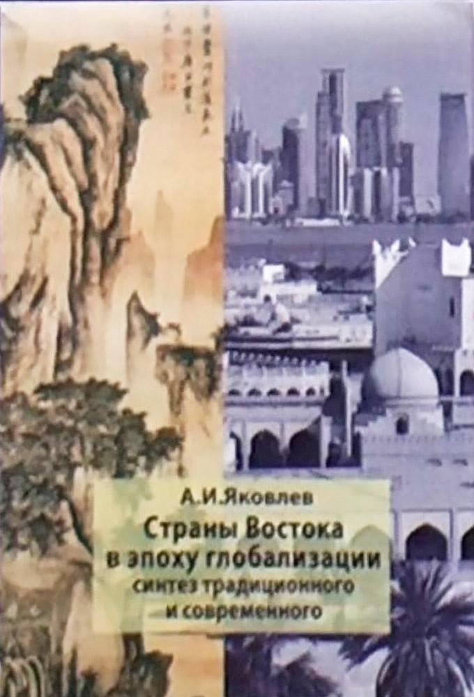 Страны Востока в эпоху глобализации: синтез традиционного и современного