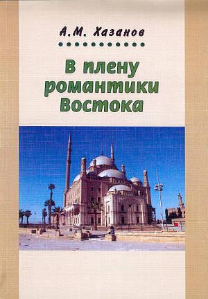 В плену романтики Востока