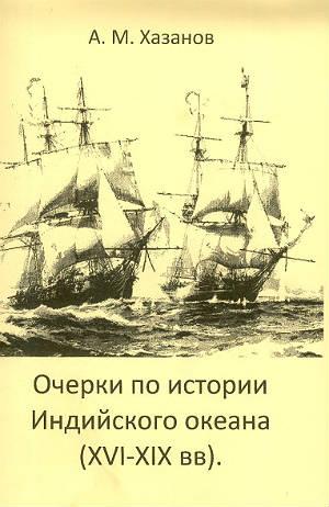 Очерки по истории Индийского океана (XVI-XIX вв)