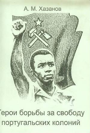 Герои борьбы за свободу португальских колоний.