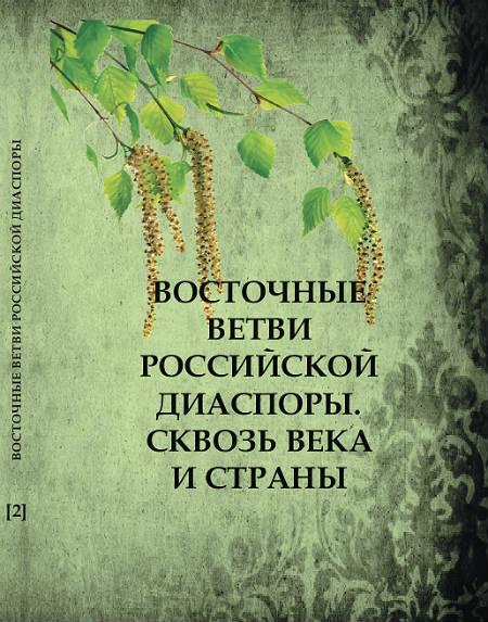 Восточные ветви российской диаспоры