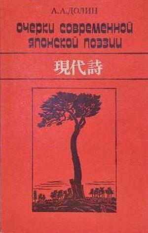 Очерки современной японской поэзии