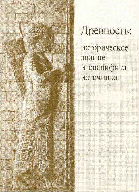 Древность: историческое знание и специфика источника. Материалы конференции, посвященной памяти Эдвина Арвидовича Грантовского, 3-5 октября 2000 г.