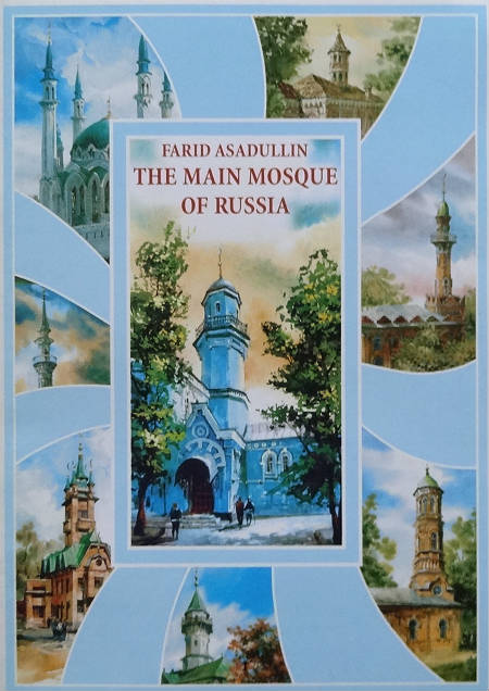 The Main Mosque of Russia