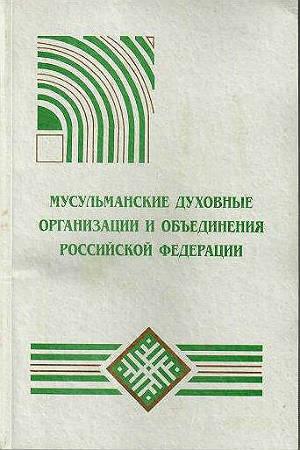 Мусульманские духовные организации и объединения Российской Федерации