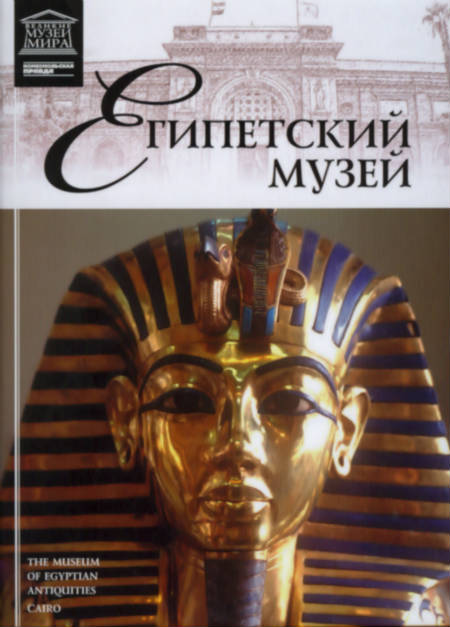 Museum of Cairo (Great Museums of the World ; Vol. 4)