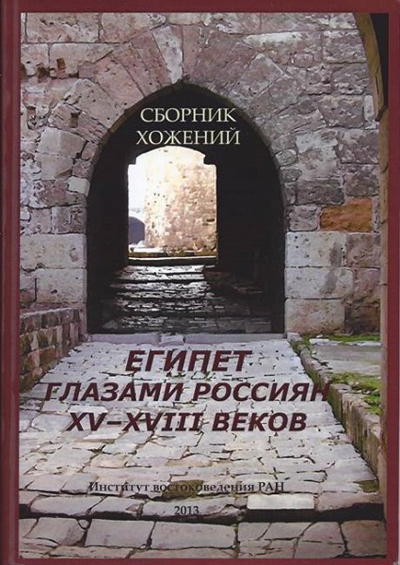 Egypt in the Eyes of Russians of XV – XVIII Cent.  A Collection of Walks.
