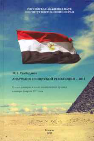 Anatomy of the Egyptian Revolution – 2011 on the Eve and After Political Crisis in January-February 2011.