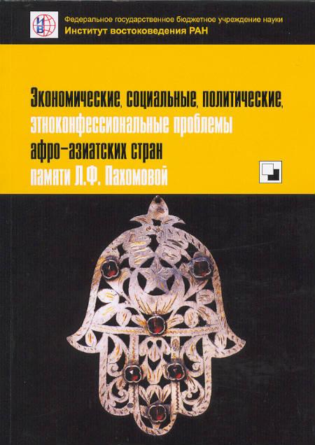 Экономические, социальные, политические, этноконфессиональные проблемы афро-азиатских стран : памяти Л.Ф. Пахомовой