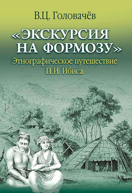 Excursion to Formosa. The Ethnographic trip by Paul Ibis
