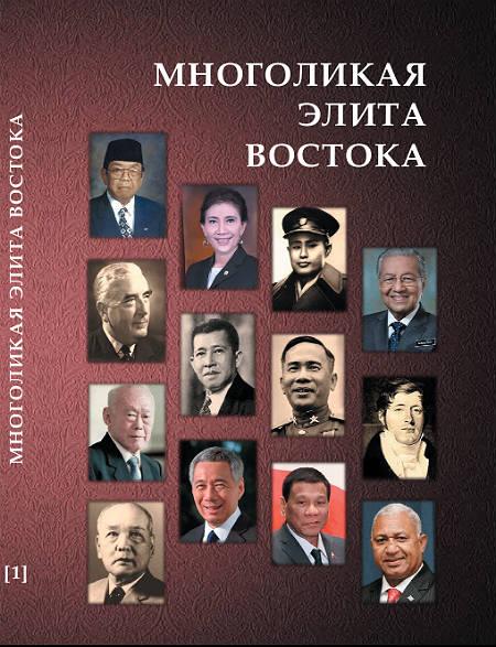 Многоликая элита Востока