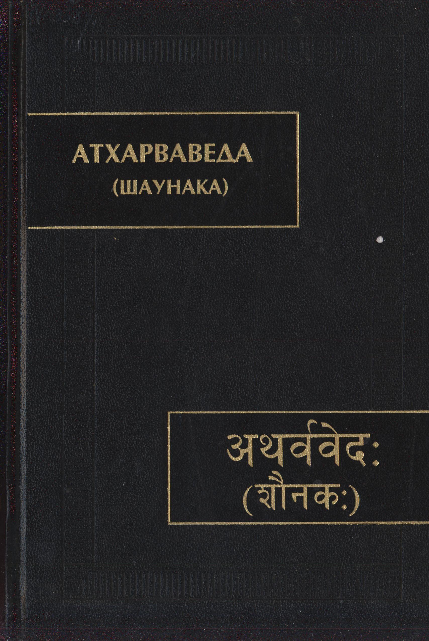 Атхарваведа (шаунака): в 3.т.