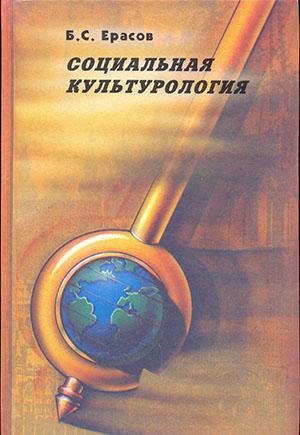 Социальная культурология: Учебник для студентов высших учебных заведений. — Издание третье, доп. и перераб.