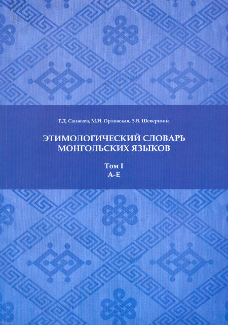 Etymological Dictionary of Mongol Languages : in 3 Vol. : Vol. 1. A – E