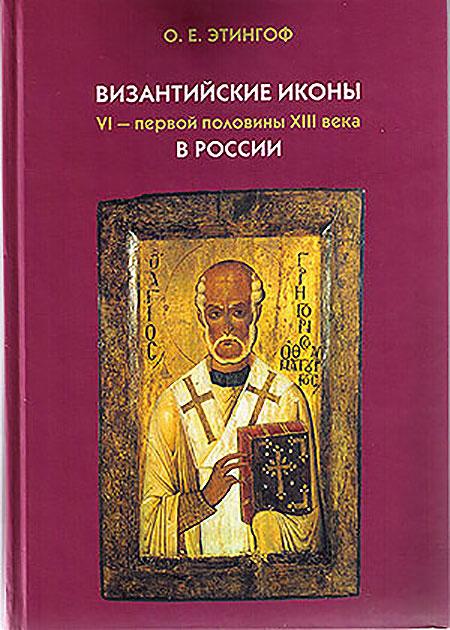 Византийские иконы VI – первой половины XIII века в России