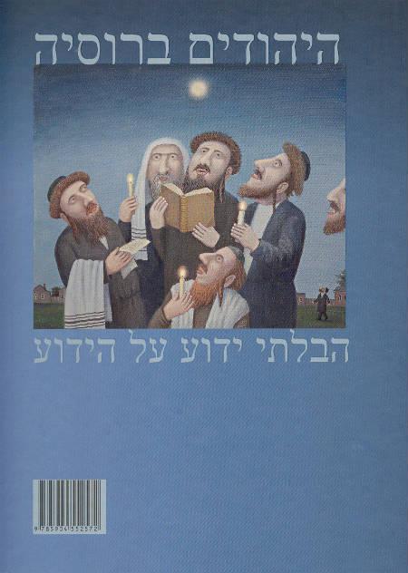 Евреи в России.  Неизвестное об известном
