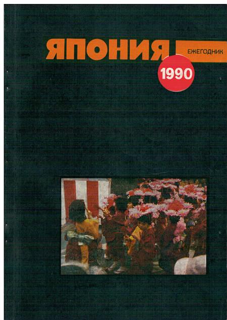 Япония 1990. Ежегодник