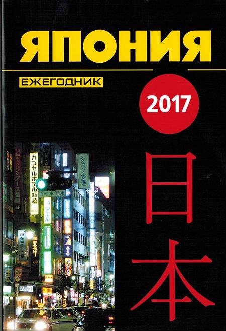 Япония 2017. Ежегодник