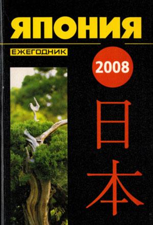 Япония 2008. Ежегодник