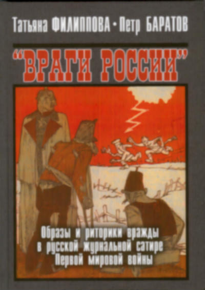 """Enemies of Russia"". Images and Rhetoric of Enmity in Russian Journalistic Satire of the World War I"